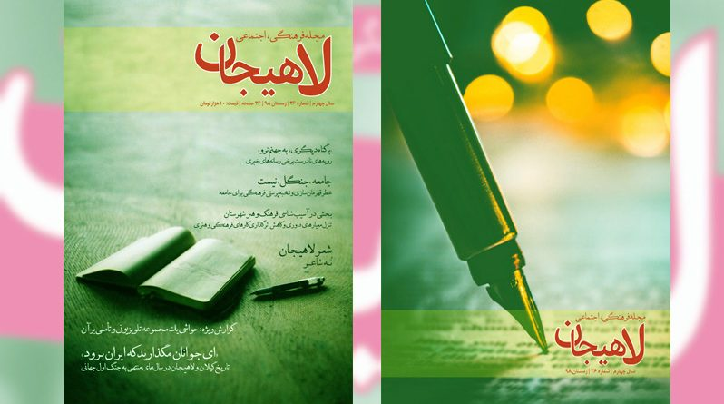 شماره 36 ام مجله لاهیجان