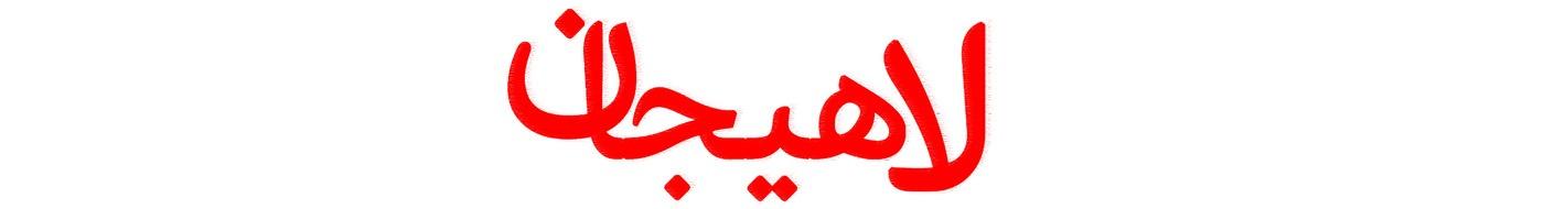 مجله فرهنگی، اجتماعی لاهیجان