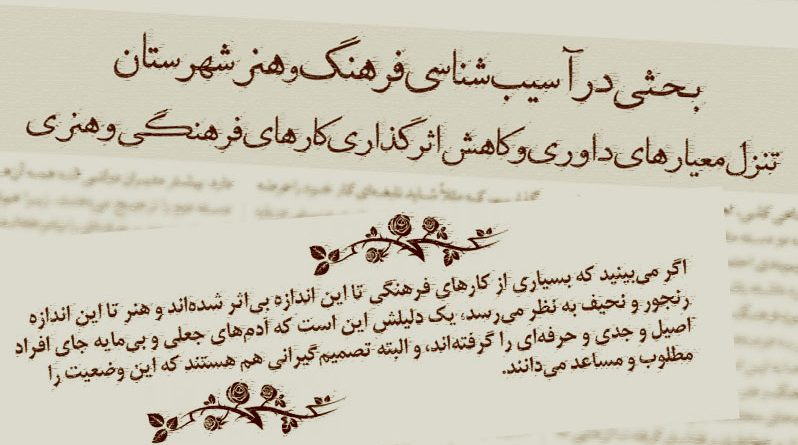 فرهنگ و هنر لاهیجان