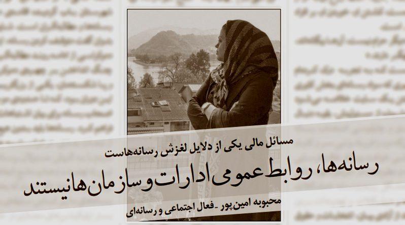 محبوبه امین پور