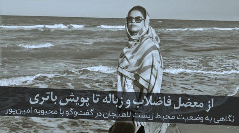 محیط زیست لاهیجان