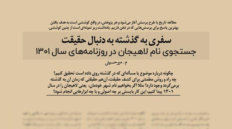 تاریخ لاهیجان: