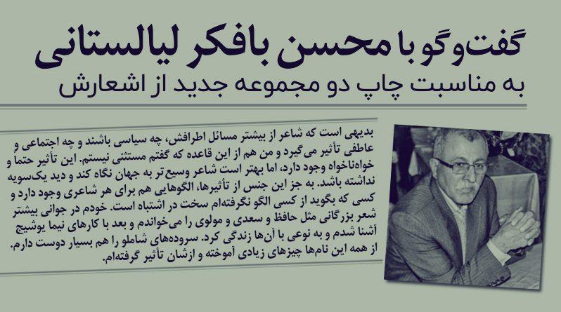 محسن بافکر