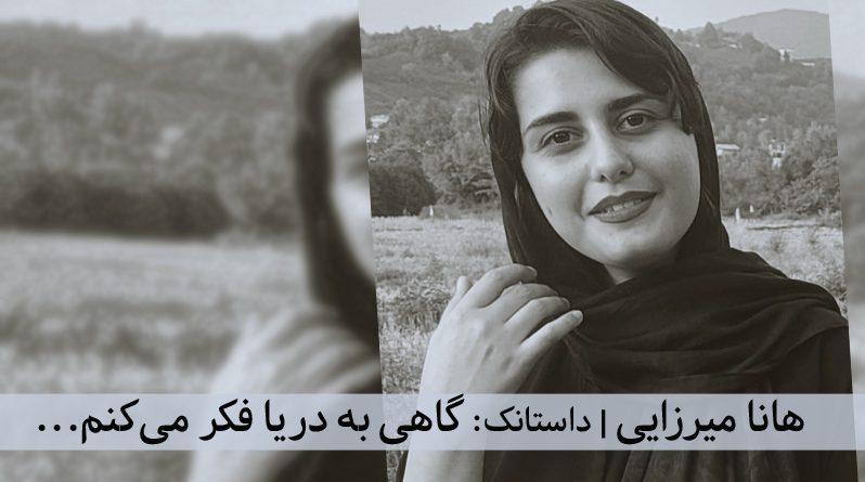 هانا میرزایی